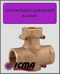 """Антиконденсационный клапан ICMA 1"""" t-45°C"""