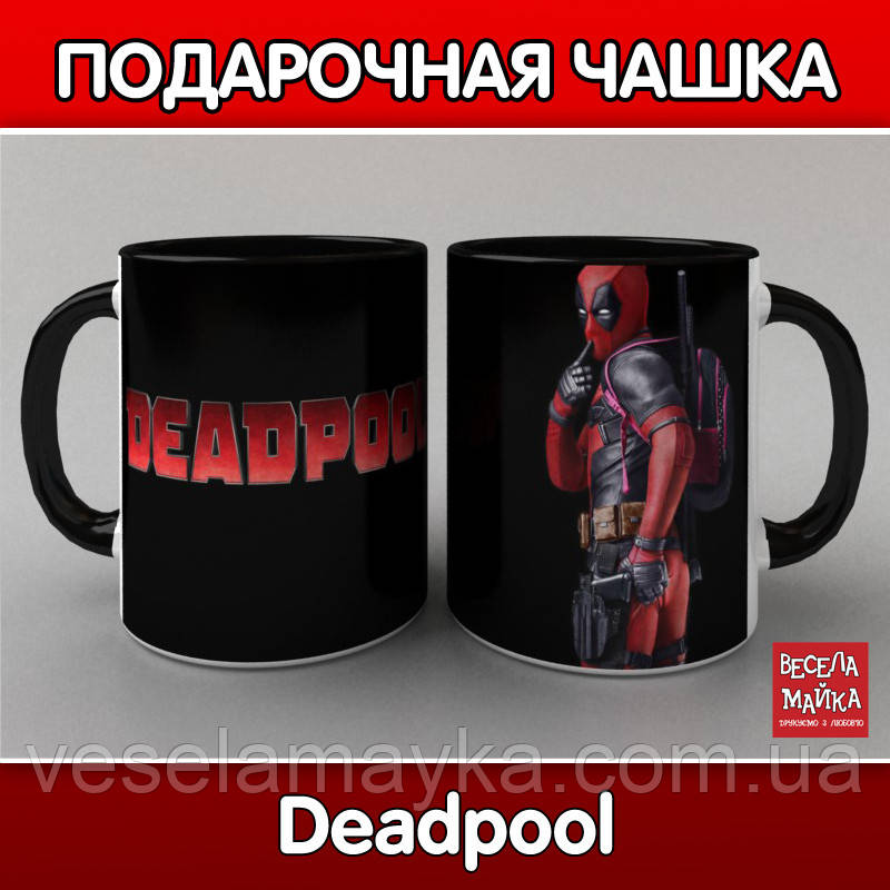 Чашка Deadpool (Дэдпул)