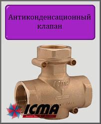 """Антиконденсационный клапан ICMA 1""""  t-60°C"""