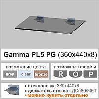 Полка из стекла Gamma PL5 PG (360x440x8), серая