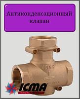 """Антиконденсационный клапан ICMA 1 1/4""""  t-55°C"""