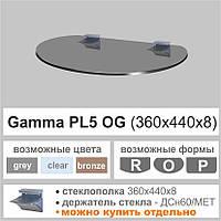 Полка из стекла Gamma PL5 OG (360x440x8), серая