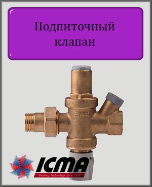 """Подпиточный клапан ICMA 1-4 bar 1/2"""""""