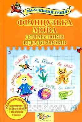 Французька мова для малюків 2–5 років. Панченко Оксана