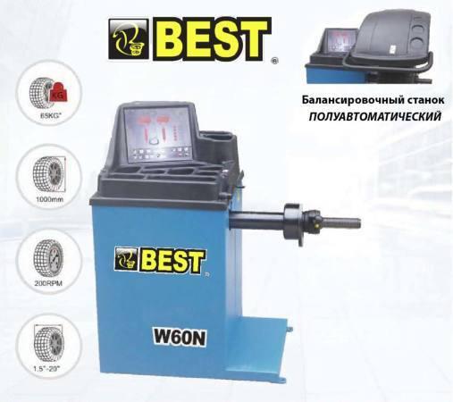Полуавтоматический балансировочный станок BEST W60