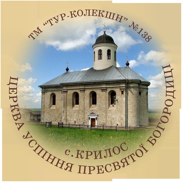 """Магніт круглий """"Церква Успіння Пресвятої Богородиці, с. Крилос"""" Ф 56 мм"""