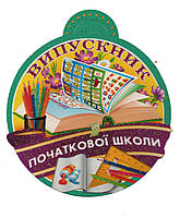 """Медаль """"Випускник початкової школи"""""""