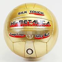 Мяч волейбольный HI METALICA MUNDO SPORT