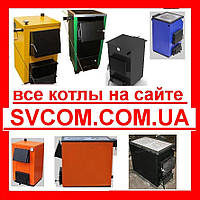 Котлы Твердотопливные Васильков 37 Типов от 10 до 100 кВт!!!