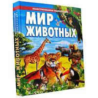 Мир животных: иллюстрированная энциклопедия
