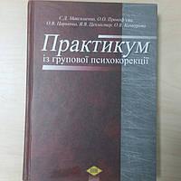 Практикум із групової психокорекції. Максименко С.Д. та інші.