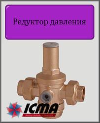 """Редуктор тиску ICMA 1 1/4"""" з двома патрубками для приєднання"""