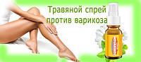 Натуральное средство от варикоза спрей NOVARIKOZ (Ноуварикоз)