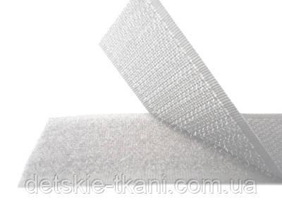 Липучка белая шириной 20 мм, метражом