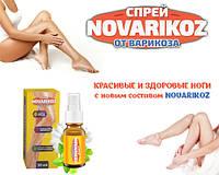 Спрей NOVARIKOZ (Ноуварикоз) - современное спасение от варикоза