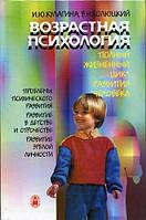 Возрастная психология/ Кулагина И.Ю. Колюцкий В.Н. (Полный жизненный цикл развития человека)