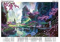 """Схема для вышивки бисером """"Японский пейзаж"""""""