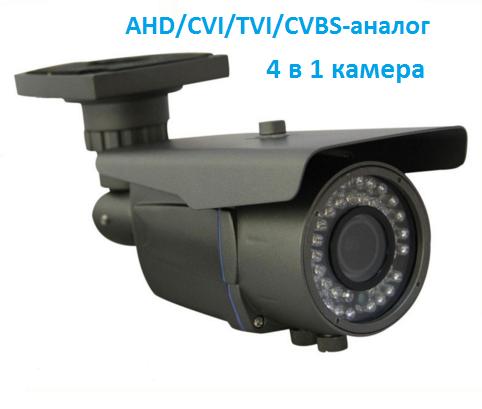 1.3Mp Камера вариофокальная 4 в 1 AHD/CVI/TVI/CVBS-аналог 960P