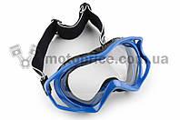 Очки кроссовые   (mod:MJ-11, синие с прозрачным стеклом)