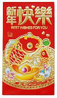 Конверт подарочный красный китайская тематика (6 шт/уп)