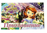 """Приглашение """"Принцесса София"""" 118х76мм"""