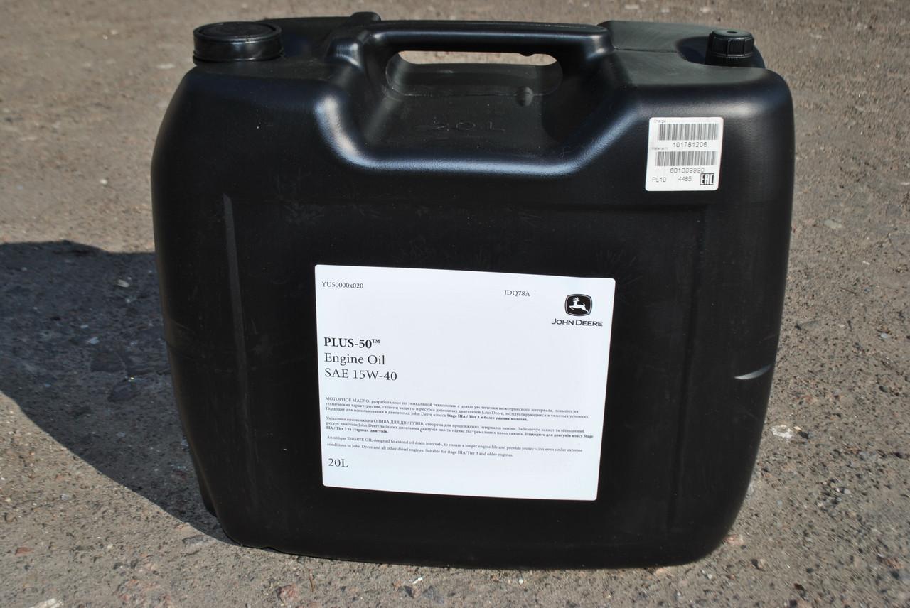 Масло 15W-40 PLUS-50 John Deere, цена, купить в Киеве — Prom