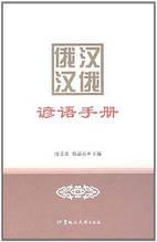 Довідник з російським і китайським прислів'ям і приказкам