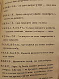 Справочник по русским и китайским пословицам и поговоркам, фото 3