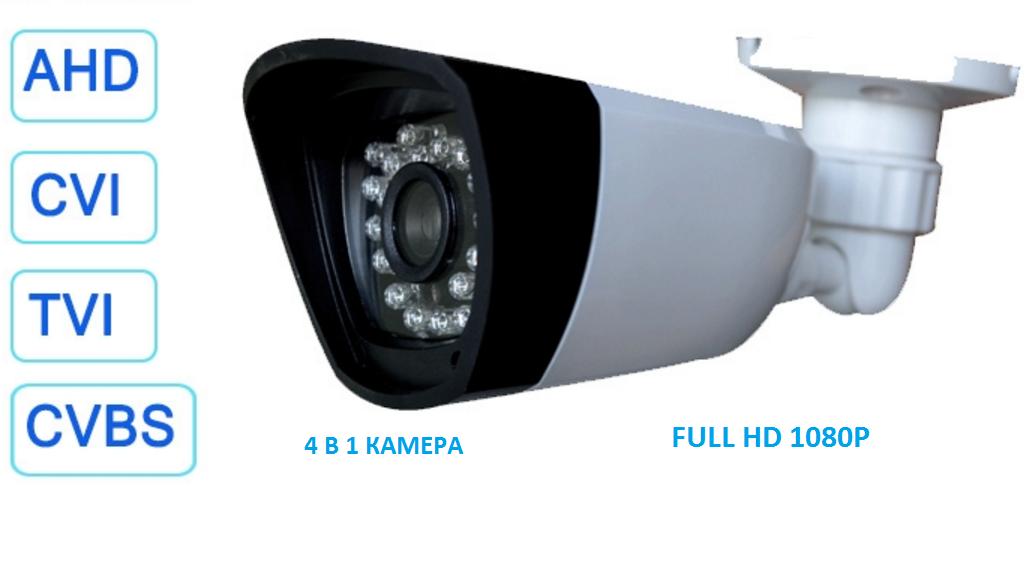 Камера 4 в 1 AHD/CVI/TVI/CVBS-аналог Full HD 1080P 2Mp
