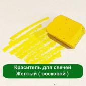 Краситель для свечей Желтый ( восковой )