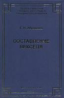 Е. Н. Абрамова Составление векселя