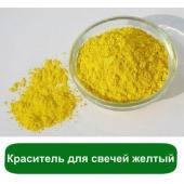Краситель для свечей желтый, 100 грамм