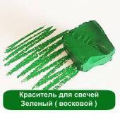 Краситель для свечей Зеленый ( восковой )