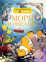 """Росмен ДЭР """"Моря и океаны"""" А-5"""