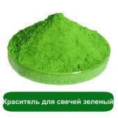 Краситель для свечей зеленый, 100 грамм