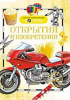 """Росмен ДЭР """"Открытия и изобретения"""" А-5"""