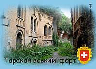 """Магніт вініловий """"Тараканівський форт"""" 50х70 мм"""
