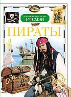 "Росмен ДЭР ""Пираты"" А-5, фото 1"