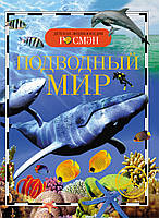 """Росмен ДЭР """"Подводный мир"""" А-5, фото 1"""