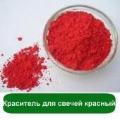 Краситель для свечей красный, 100 грамм
