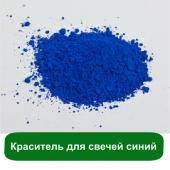 Краситель для свечей синий, 100 грамм