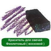 Краситель для свечей Фиолетовый ( восковой ) 5 гр