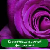Краситель для свечей фиолетовый, 100 грамм