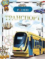 "Росмен ДЭР ""Транспорт"" А-5"