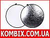 Отражатель, рефлектор круглый 110 см 2 в 1 (белый-серебро)
