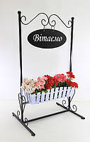 Подставка для цветов Кантри - Вітаємо 1