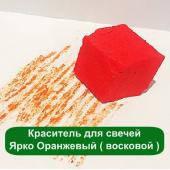 Краситель для свечей Ярко Оранжевый ( восковой ) 5 гр