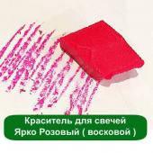 Краситель для свечей Ярко Розовый ( восковой ) 5 гр