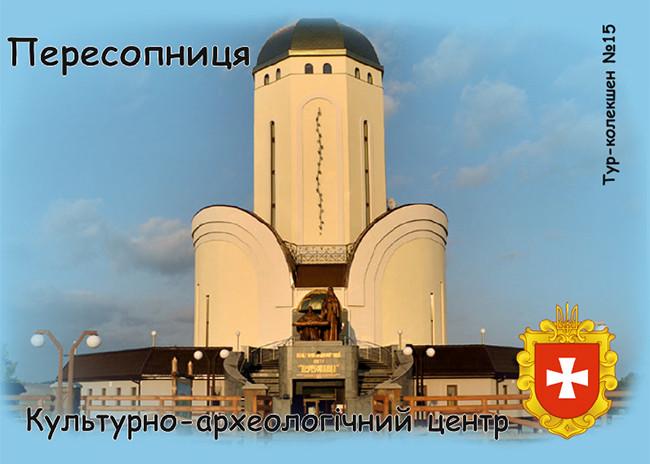 """Магніт вініловий """"Культурно-археологічний центр """"Пересопниця"""" 50х70 мм"""