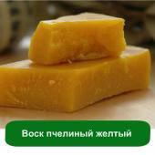 Воск пчелиный желтый, 50 грамм